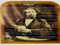 Введення Діккенс належить до тих великих письменників, світова слава яких зат...