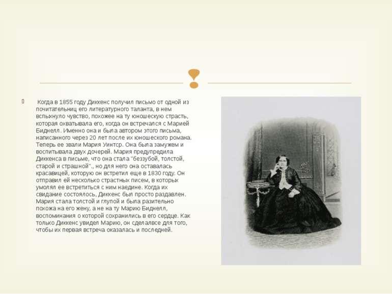 Коли в 1855 році Діккенс одержав лист від однієї з шанувальниць його літерату...