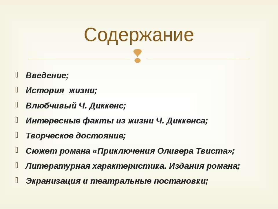 Вступ; Історія життя; Влюбливий Ч. Діккенс; Цікаві факти з життя Ч. Діккенса;...