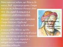 Математичні твори, що дійшли до наших днів, характеризують Омара Хайяма як ви...