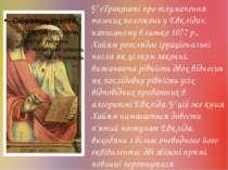 У «Трактаті про тлумачення темних положень у Евкліда», написаному близько 107...