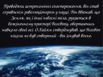 Проводячи астрономічні спостереження, він став справжнім революціонером у нау...