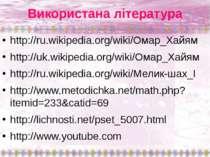 Використана література http://ru.wikipedia.org/wiki/Омар_Хайям http://uk.wiki...