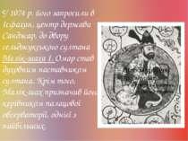 У 1074 р. його запросили в Ісфахан, центр держави Санджар, до двору сельджукс...
