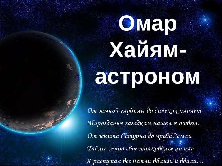 Омар Хайям-астроном От земной глубины до далеких планет Мирозданья загадкам н...