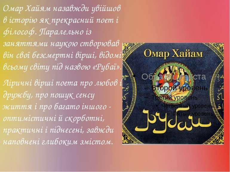 Омар Хайям назавжди увійшов в історію як прекрасний поет і філософ. Паралельн...