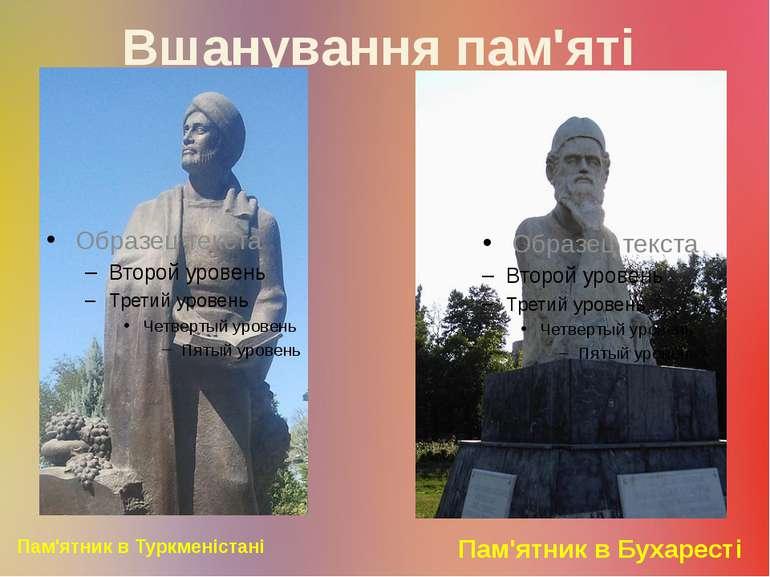 Вшанування пам'яті Пам'ятник в Туркменістані Пам'ятник в Бухаресті