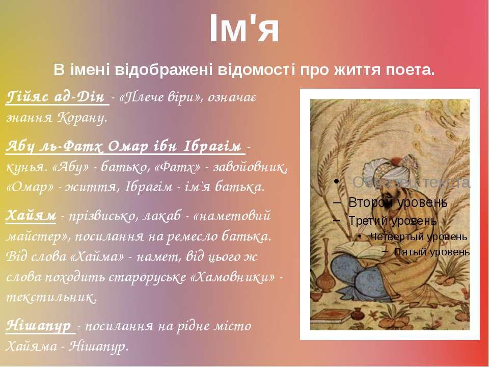 Ім'я В імені відображені відомості про життя поета. Гійяс ад-Дін - «Плече вір...