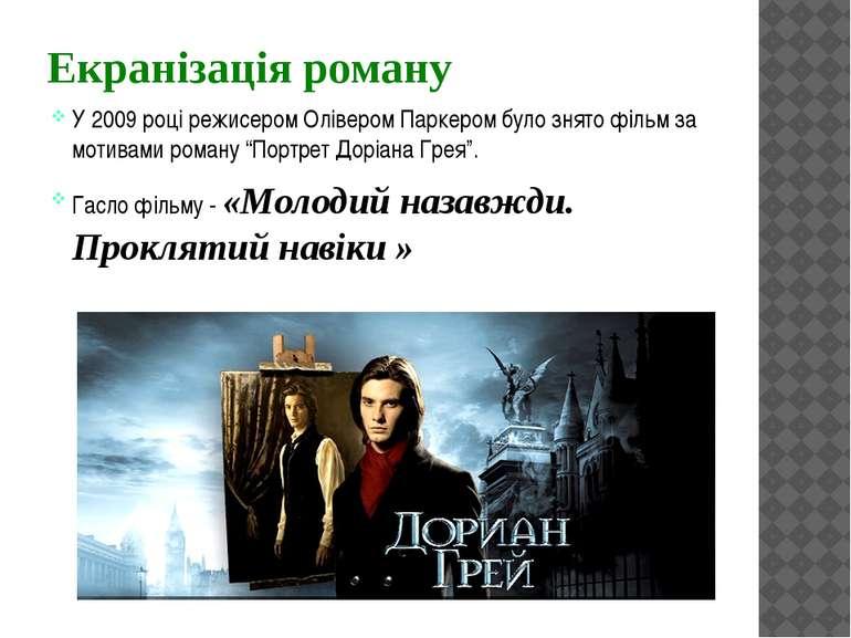 Екранізація роману У 2009 році режисером Олівером Паркером було знято фільм з...