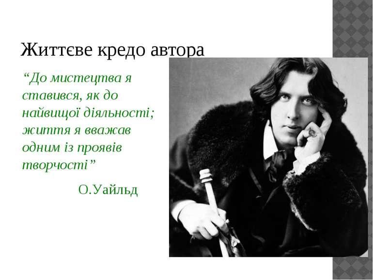 """Життєве кредо автора """"До мистецтва я ставився, як до найвищої діяльності; жит..."""