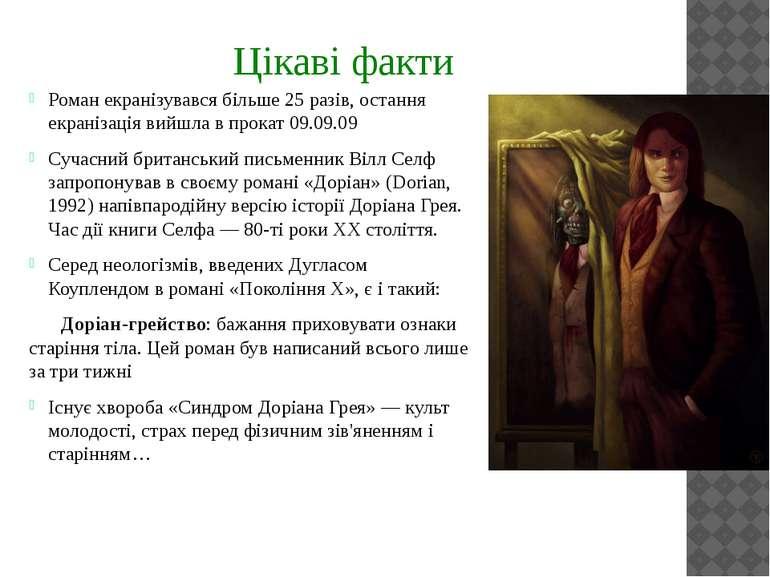 Цікаві факти Роман екранізувався більше 25 разів, остання екранізація вийшла ...