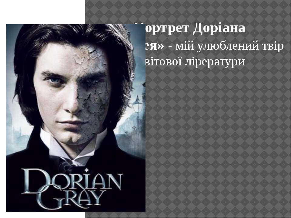 «Портрет Доріана Грея» - мій улюблений твір зі світової лірератури