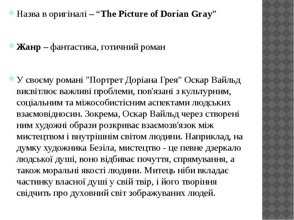 "Назва в оригіналі – ""The Picture of Dorian Gray"" Жанр – фантастика, готичний ..."