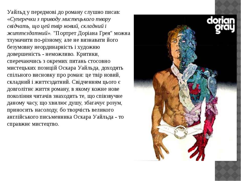Уайльд у передмові до роману слушно писав: «Суперечки з приводу мистецького т...