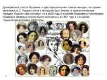 Донжуанский список Пушкіна - два паралельних списку жінок, якими захоплювався...