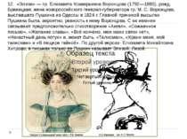 12. «Еліза» - гр. Єлизавета Ксаверіївна Воронцова (1792-1880), нар. Браницька...