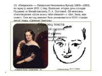 13. «Евпраксея» - Євпраксія Миколаївна Вульф (1809-1883), по чоловікові (з ли...