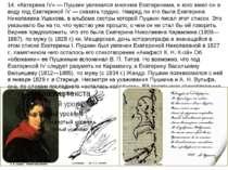»14. «Катерина IV» - Пушкін захоплювався багатьма Катеринами, і кого він мав ...