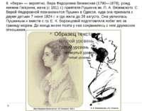 6. «Віра» - ймовірно, Віра Федорівна Вяземська (1790-1876), нар. княжна Гагар...