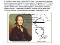 8. «Анна» - Анна Керн (1800-1879), нар. Полторацька) - адресат самого відомог...
