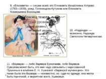 11. «Варвара» - небудь Варвара Єрмолаєва, або Варвара Суворова;може бути, це ...
