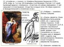 12. «Горпина» - звичайно, гр. Горпина Федорівна Закревська (1799-1879), нар. ...
