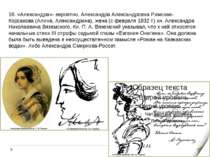 16. «Олександра»- ймовірно, Олександра Олександрівна Римська-Корсакова (Аліна...