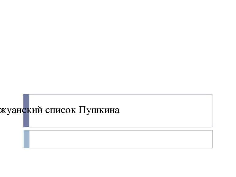 """""""Донжуанский список Пушкіна"""""""
