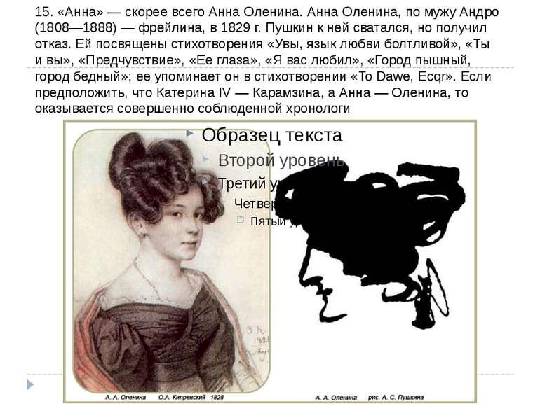 15. «Анна» - швидше за все Анна Оленіна. Анна Оленіна, по чоловікові Андро (1...