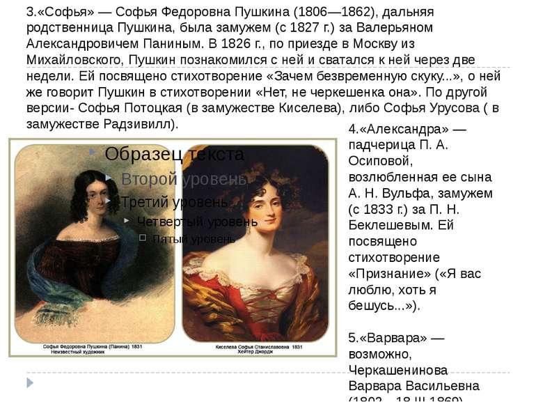 3.«Софія» - Софія Федорівна Пушкіна (1806-1862), далека родичка Пушкіна, була...