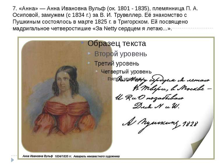 7. «Анна» - Ганна Іванівна Вульф (ок. 1801 - 1835), племінниця П. А. Осипової...