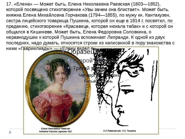 17. «Олена» - Може бути, Олена Миколаївна Раєвська (1803-1852), якій присвяче...