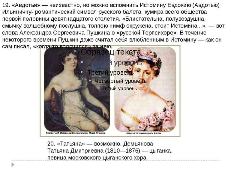 20. «Тетяна» - можливо, Дем'янова Тетяна Дмитрівна (1810-1876) - циганка, спі...