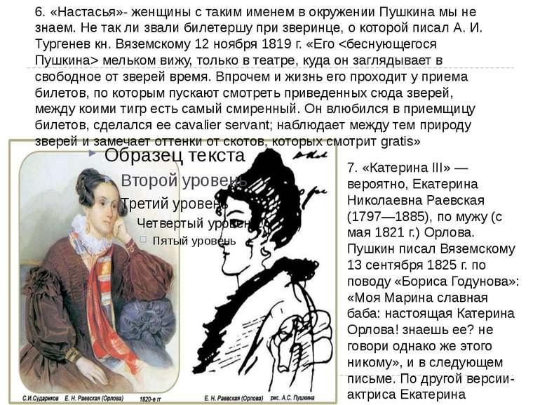 6. «Настасья»- жінки з таким ім'ям в оточенні Пушкіна ми не знаємо. Не так зв...