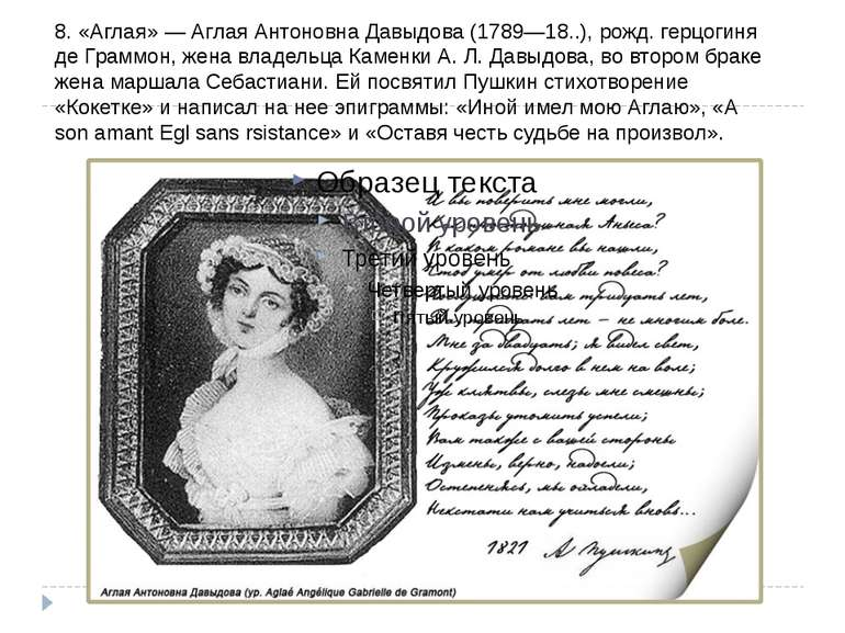 8. «Аглая» - Аглая Антонівна Давидова (1789-18..), нар. герцогиня де Граммон,...