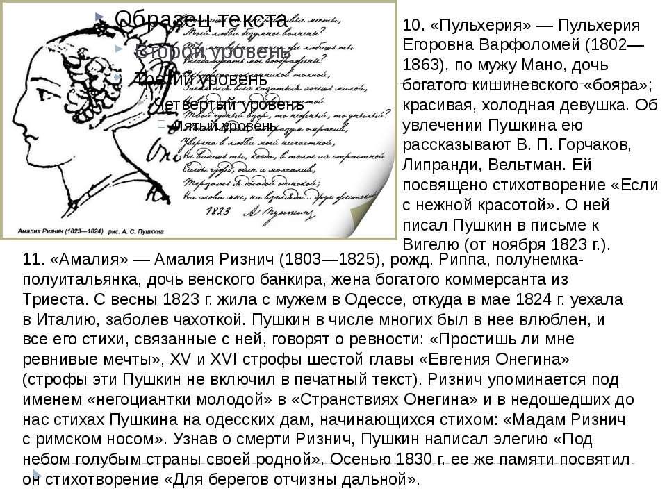 11. «Амалія» - Амалія Ризнич (1803-1825), нар. Риппа, напівнімкеня напівіталі...