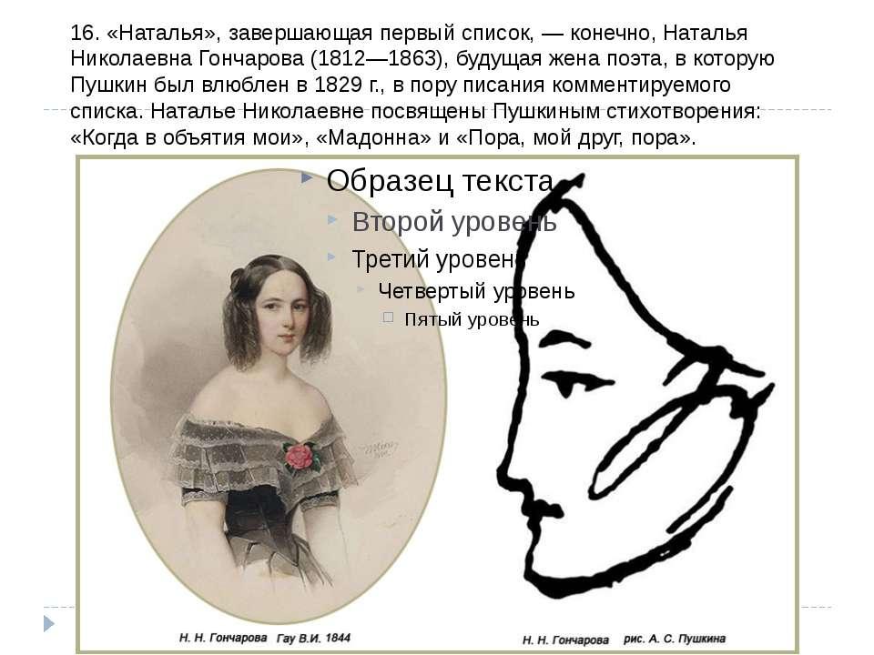 16. «Наталя», що завершує перший список, - звичайно, Наталія Миколаївна Гонча...