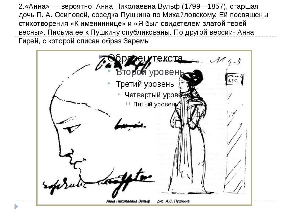 2.«Анна» - ймовірно, Ганна Миколаївна Вульф (1799-1857), старша дочка П. А. О...
