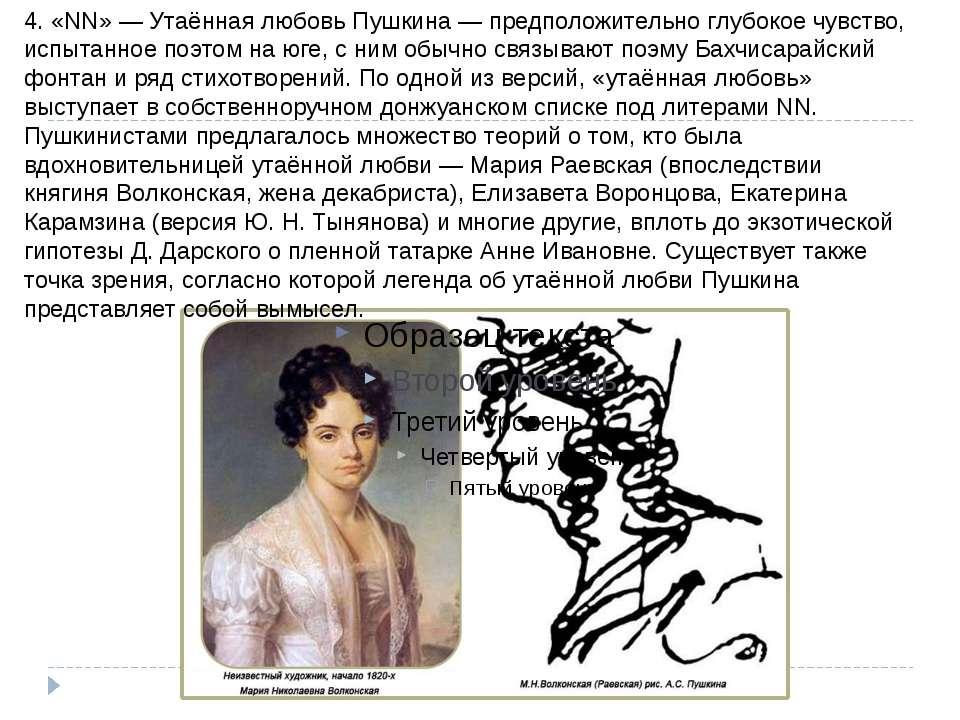 4. «NN» - Утаенная любов Пушкіна - імовірно глибоке почуття, яке поетом на пі...
