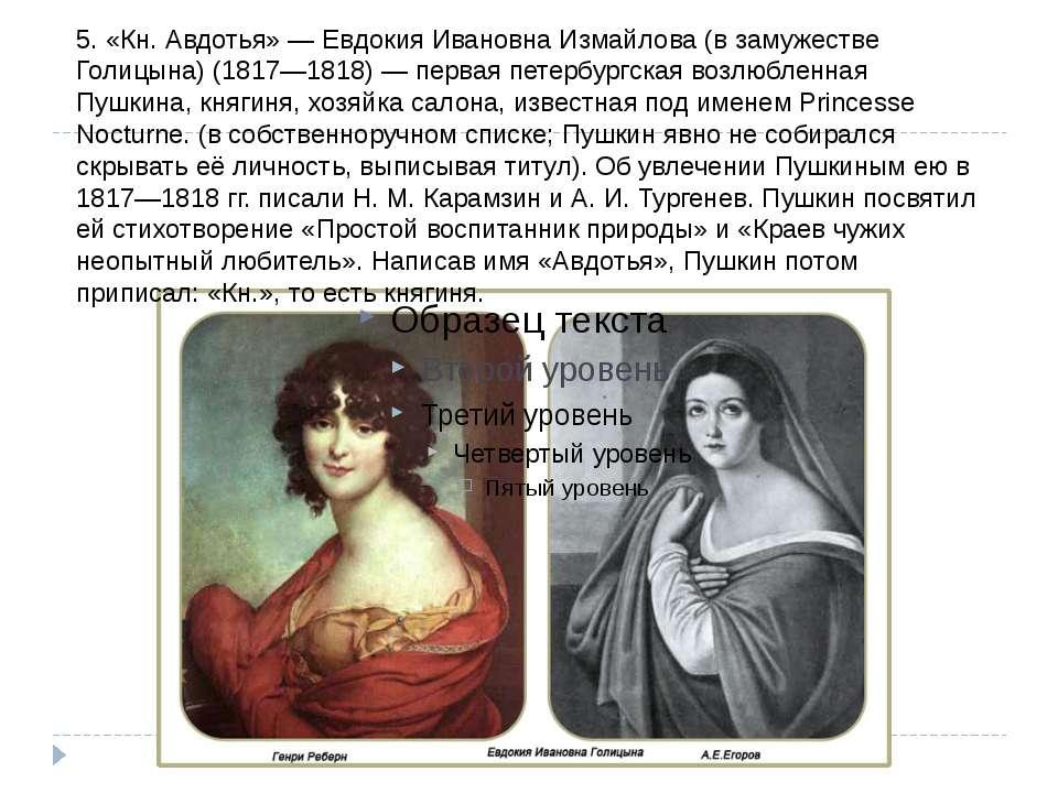 5. «Кн. Авдотья» - Євдокія Іванівна Ізмайлова (в заміжжі Голіцина) (1817-1818...