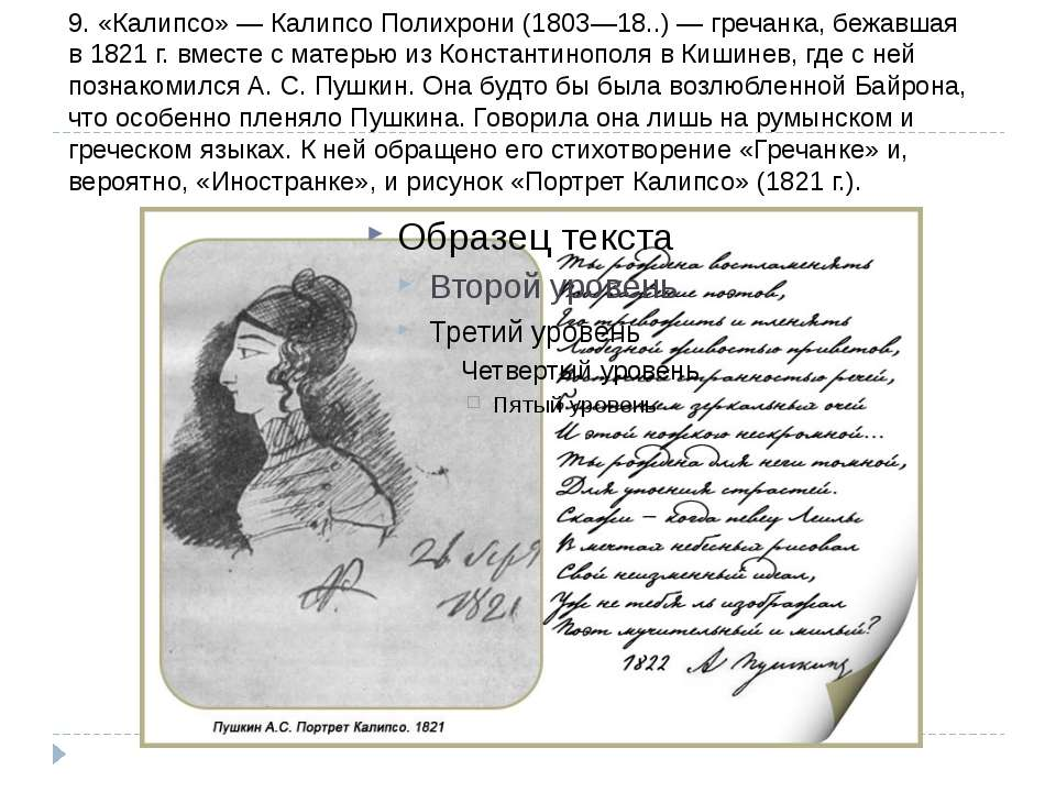 9. «Каліпсо» - Каліпсо Поліхроно (1803-18..) - гречанка, бігла в 1821 р. разо...