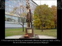 У Росії пам'ятник Вітмену встановлений в Москві на території МДУ в 2009р. На...