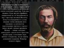 Реформатор американської поезії. У збірці віршів «Листя трави» (1855—1891) ід...