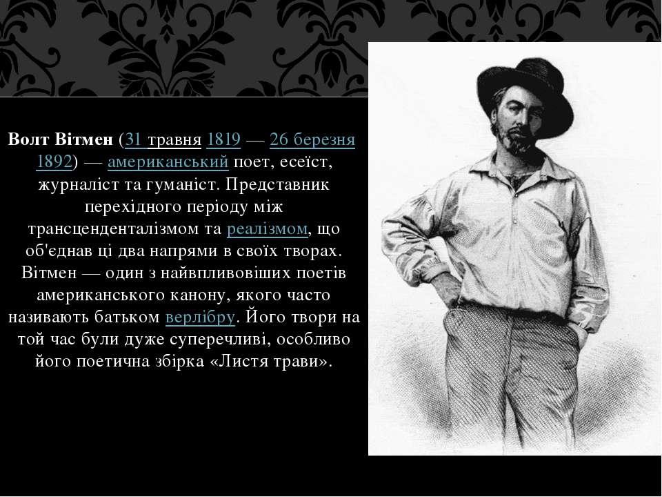 Волт Вітмен (31 травня 1819— 26 березня 1892)— американський поет, есеїст, ...