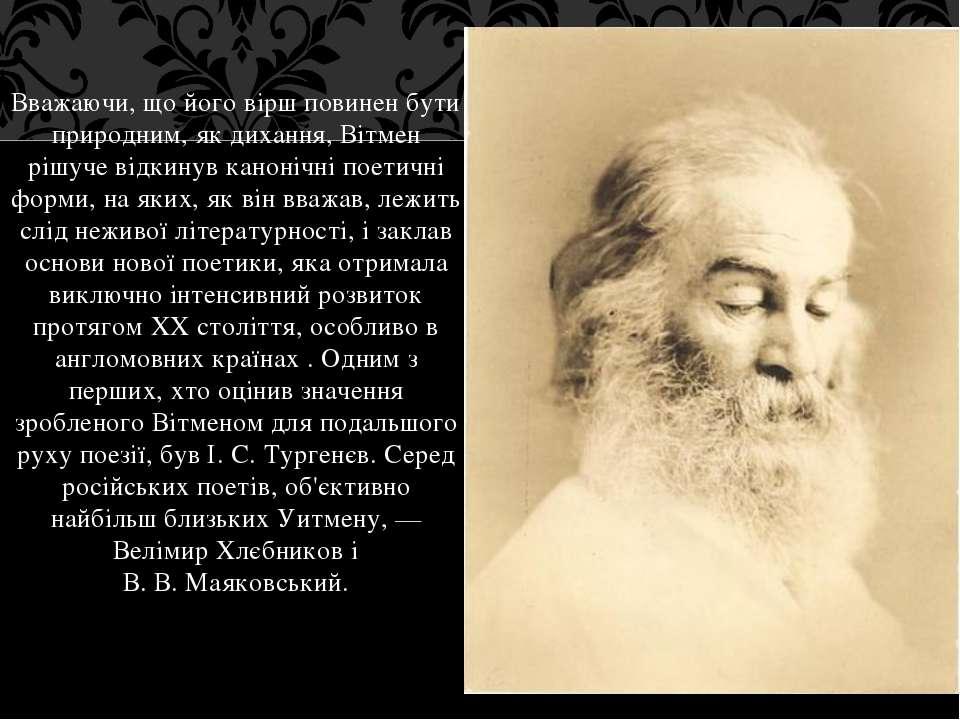 Вважаючи, що його вірш повинен бути природним, як дихання, Вітмен рішуче відк...