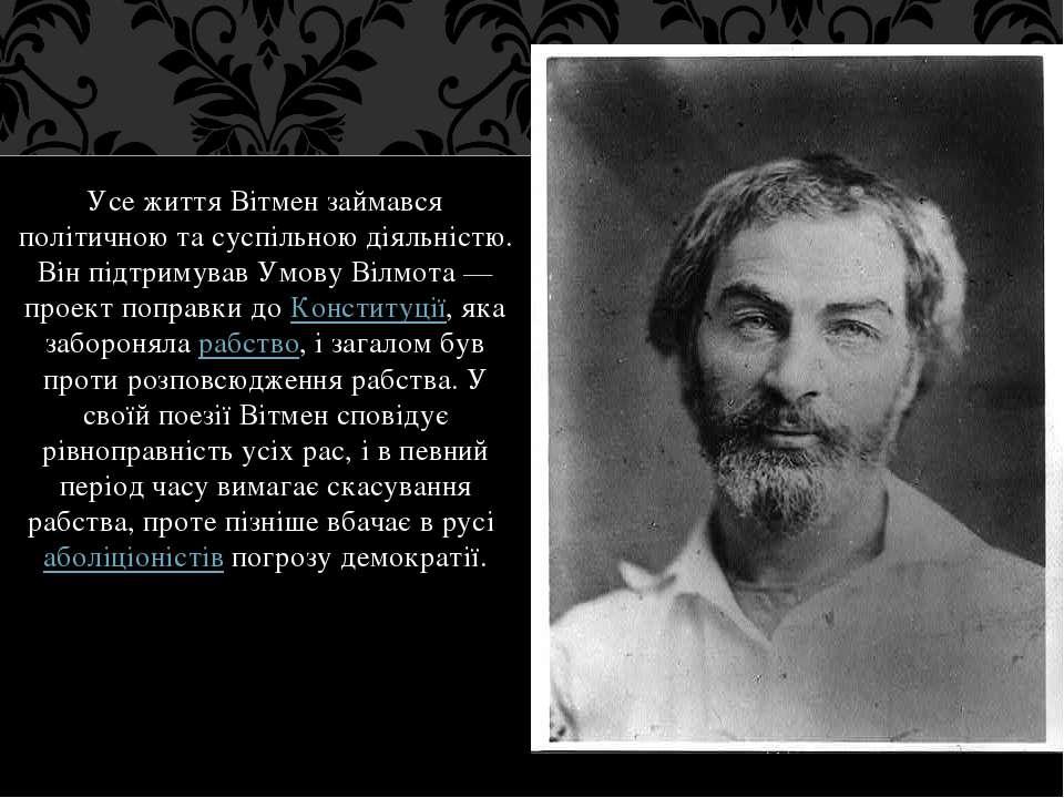 Усе життя Вітмен займався політичною та суспільною діяльністю. Він підтримува...