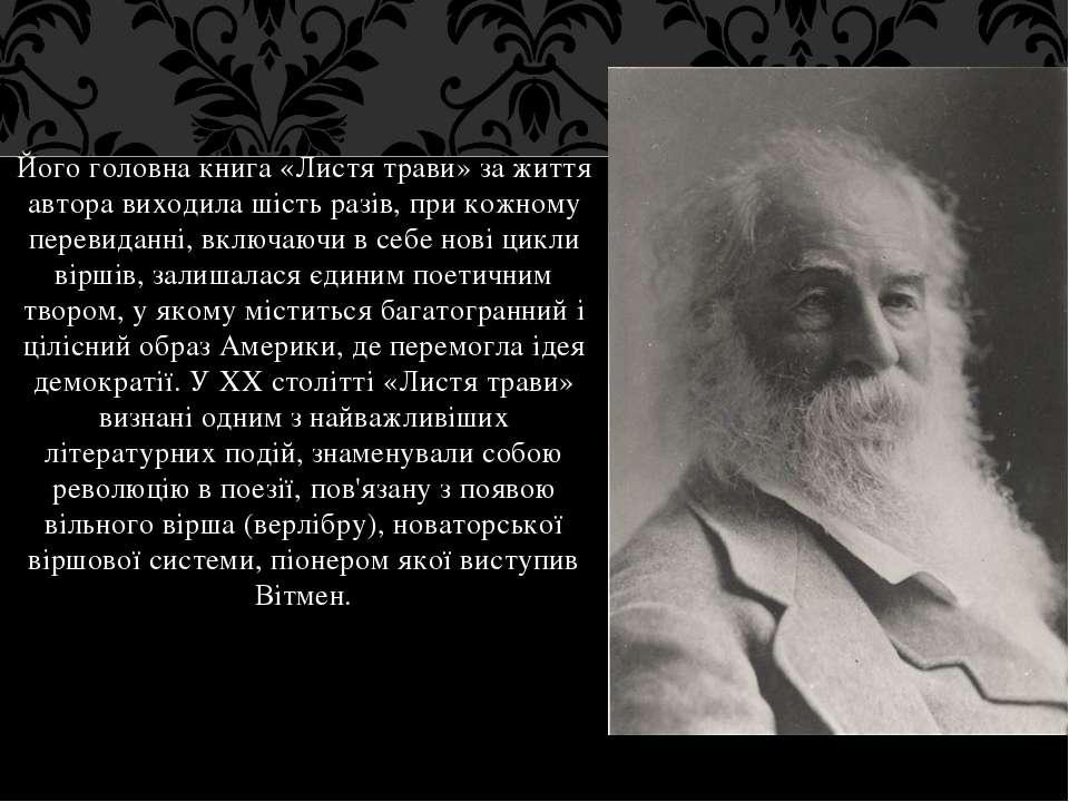 Його головна книга «Листя трави» за життя автора виходила шість разів, при ко...