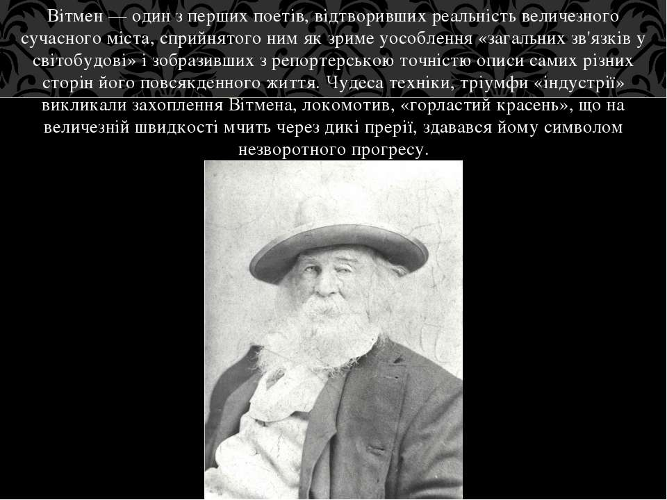 Вітмен— один з перших поетів, відтворивших реальність величезного сучасного ...