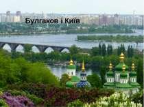 Булгаков і Київ