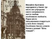 Михайло Булгаков народився у Києві. Це місто він упродовж свого нетривалого ж...
